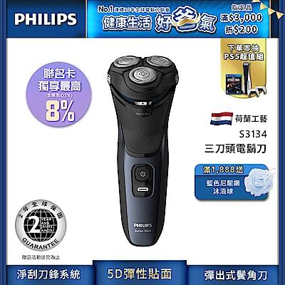 Philips 飛利浦5D三刀頭電鬍刀/刮鬍刀 S3134