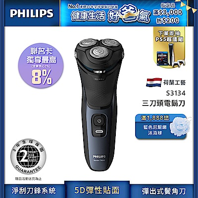 【Philips 飛利浦】5D三刀頭電鬍刀/刮鬍刀 S3134