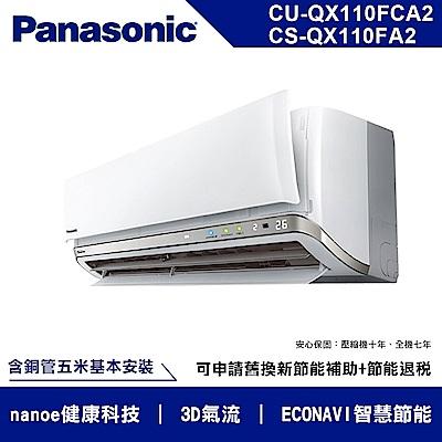 國際牌QX系列17-21坪變頻冷專分離式冷氣CU-QX110FCA2/CS-QX110FA