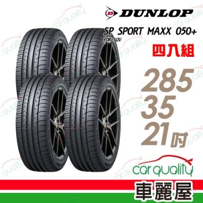 【登祿普】SP SPORT MAXX 050+ 高性能輪胎_四入組_285/35/21