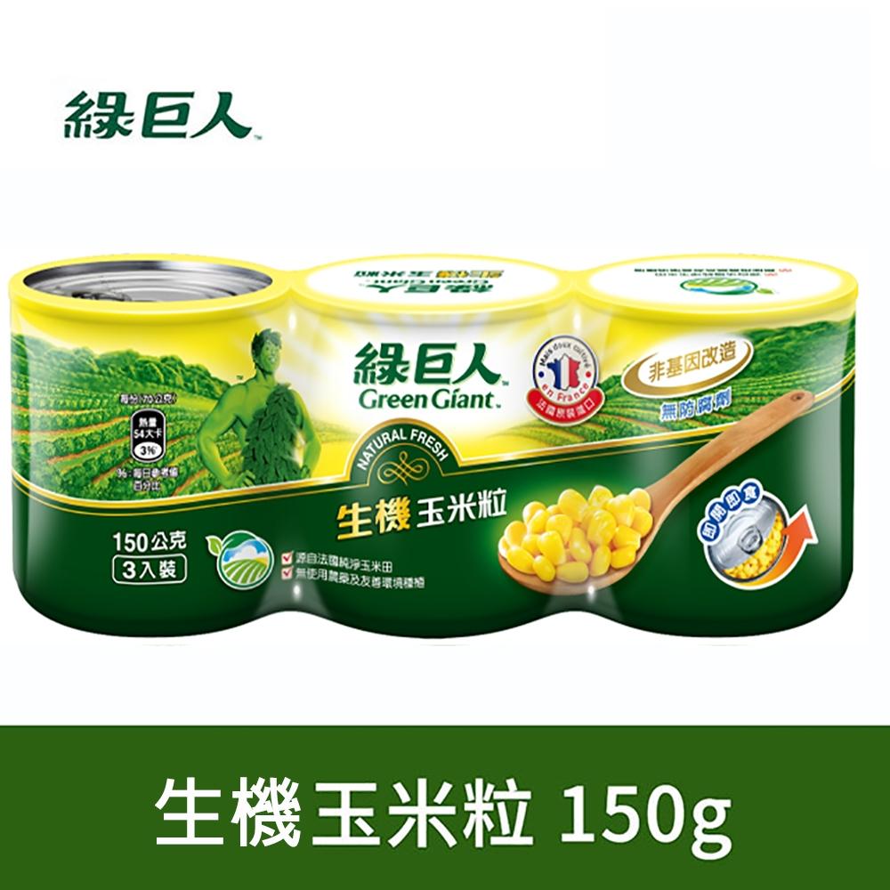 (任選)綠巨人 生機玉米粒(150gx3罐)