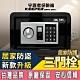 【守護者保險箱】小型電子保險箱  保險箱 保險櫃 三門栓 安全 防盜 20GB3 product thumbnail 1