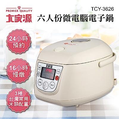 大家源六人份微電腦電子鍋(TCY-3626)