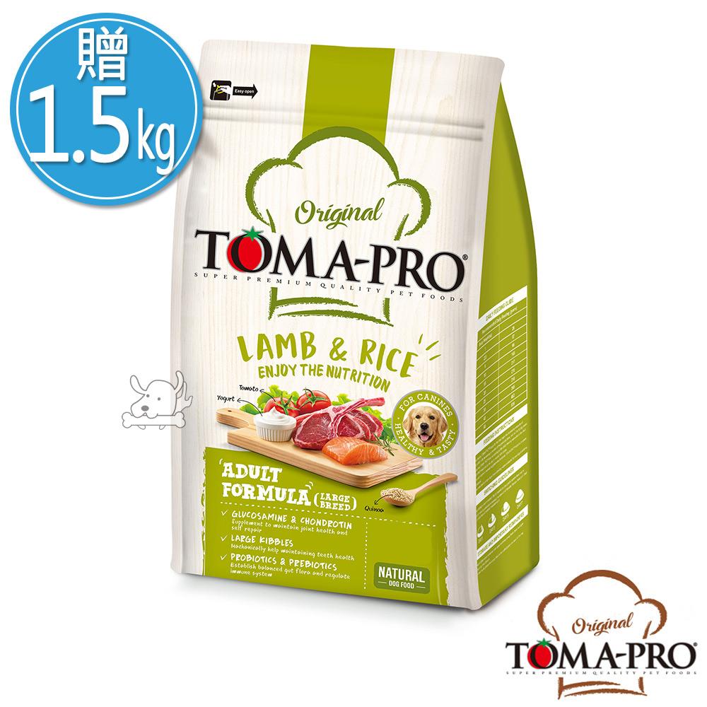 TOMA PRO 優格 骨關節強化 羊肉+米 大顆粒 成犬 飼料 13.6公斤