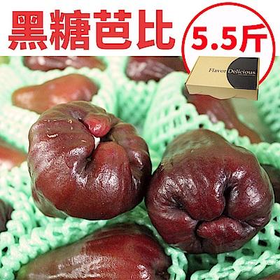 [甜露露]黑糖芭比蓮霧5.5斤宅配盒