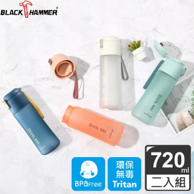 義大利BLACK HAMMER Drink Me 茶隔運動瓶720ML-四色任選
