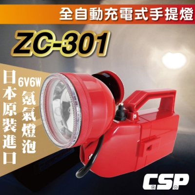 ZC-301全自動充電式遠照燈(適合用於手提燈/工作燈/露營燈/照明燈..等)