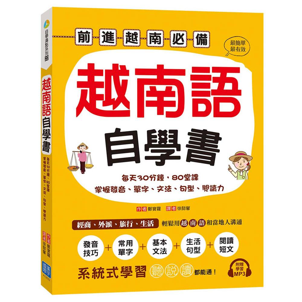 越南語自學書