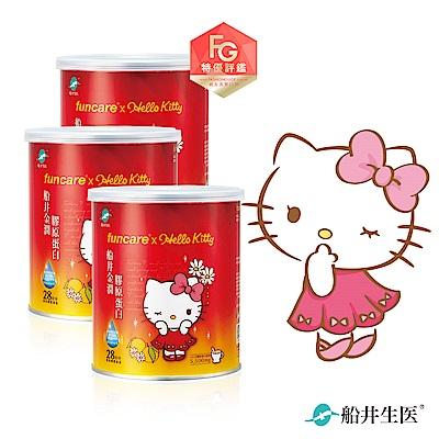 【船井xHello Kitty】金潤膠原蛋白28日限量3罐裝版