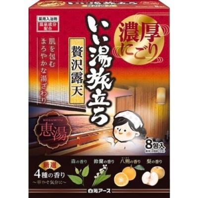 日本 白元 湯之巡旅 奢侈系列露天 濃厚型 4香 12包
