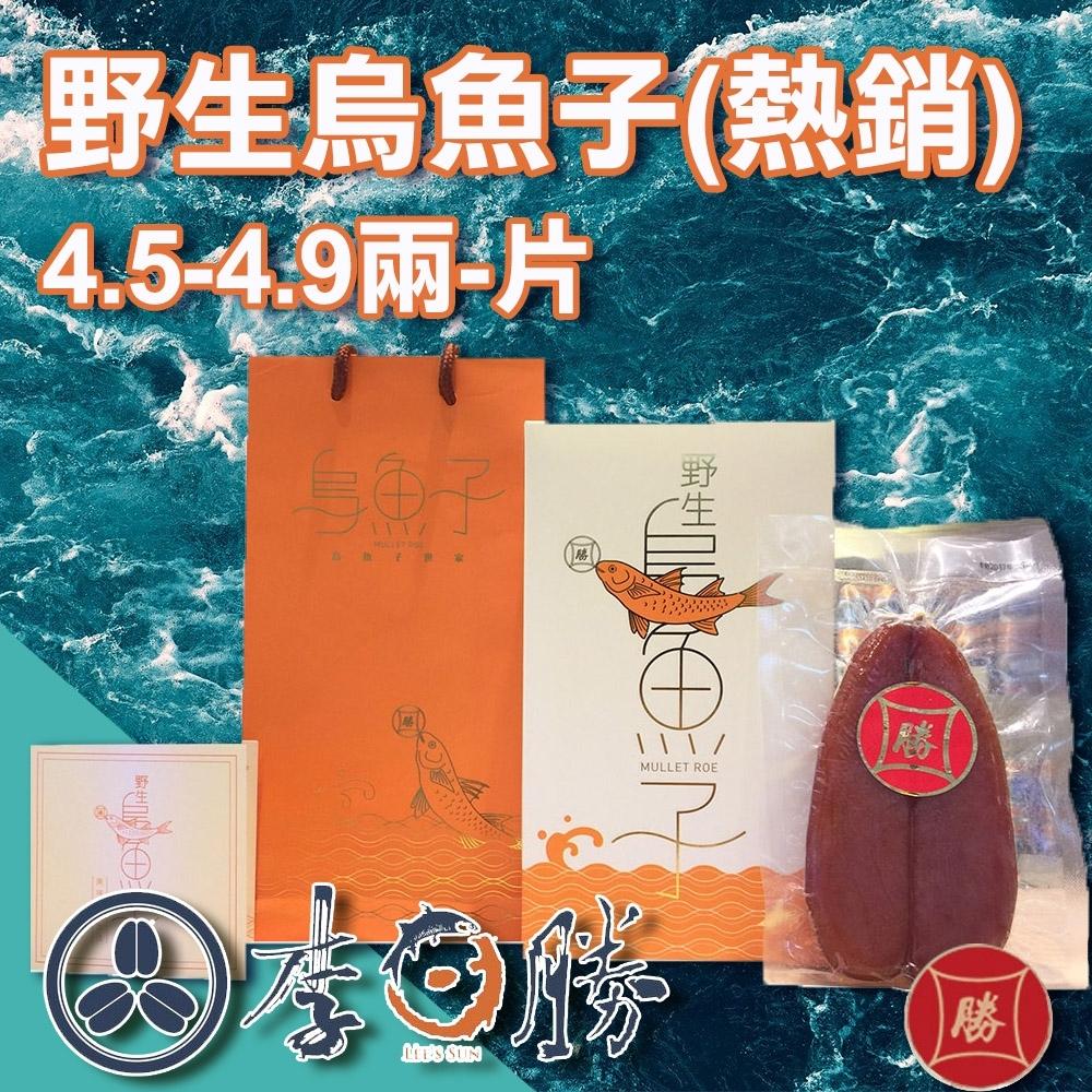 【李日勝】野生烏魚子 ( 4.5兩 / 4.9兩-片 x2片)