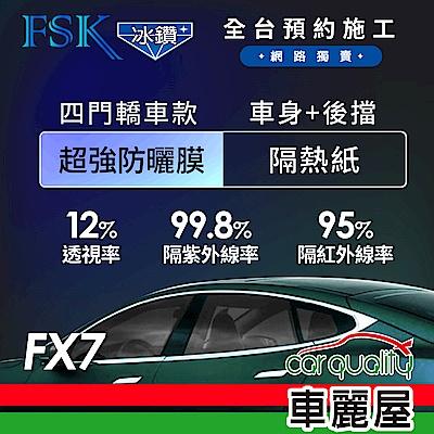 【FSK】防窺抗UV隔熱貼 防爆膜冰鑽系列 車身左右四窗+後擋 送安裝 不含天窗 FX7