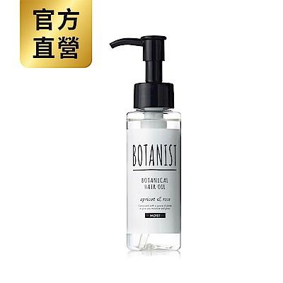 BOTANIST 植物性護髮油(滋潤型) 蘋果&蜜桃 80g