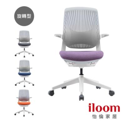 【iloom怡倫】Oliver plastic人體工學 透氣(旋轉型)電腦椅 (羅蘭紫)