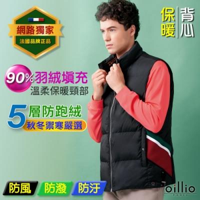 oillio歐洲貴族 男裝 防風禦冬羽絨背心 高質量90%羽絨 經典撞色款式 黑色