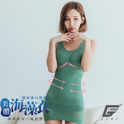 GIAT台灣製200D海藻胜肽膠原潤肌塑型內搭衣(背心款-G.古綠)