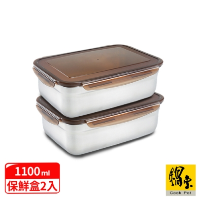 鍋寶 316不鏽鋼保鮮盒1100ml2入組 EO-BVS1101Z2