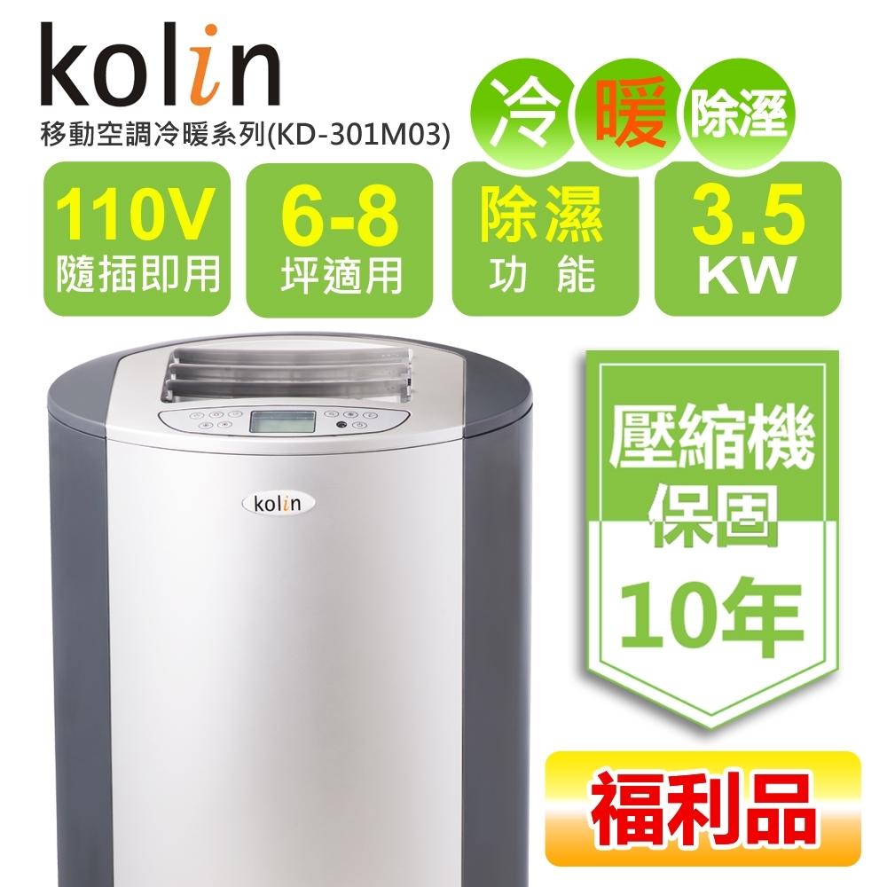 福利品 Kolin歌林 6-8坪 冷暖清淨除濕移動式冷氣 KD-301M03 送窗戶隔板