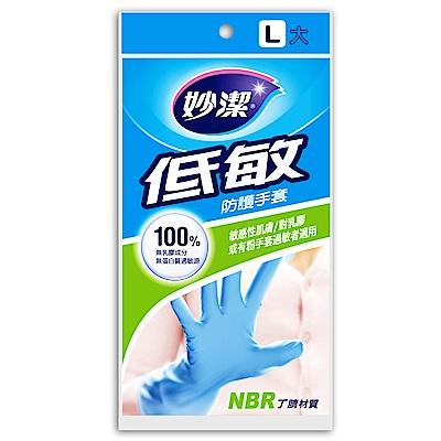 妙潔 低敏防護手套-L