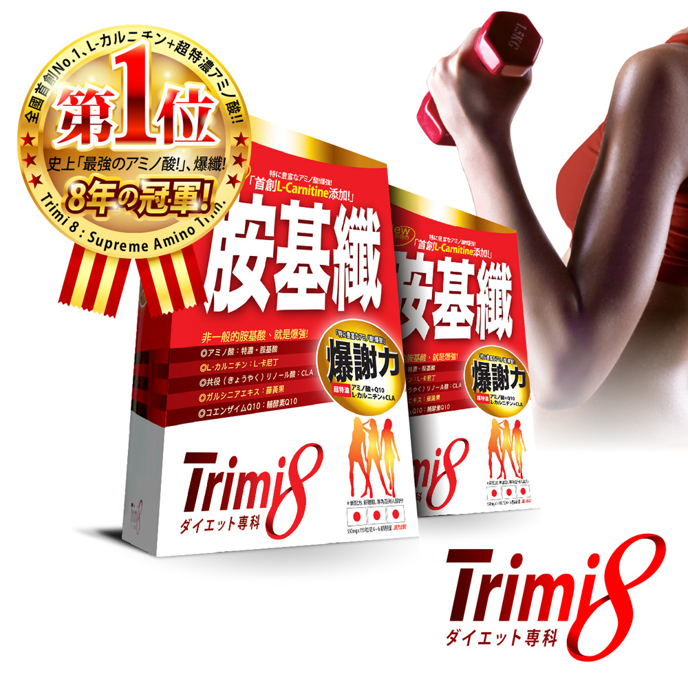 Trimi8 胺基纖 2盒組(150粒/盒 x 2盒)