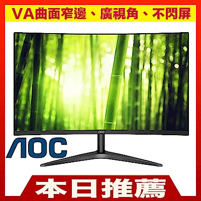 AOC C24B1H 24型VA曲面廣視角螢幕