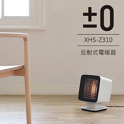 正負零±0 XHS-Z310 反射式電暖器(淺灰)