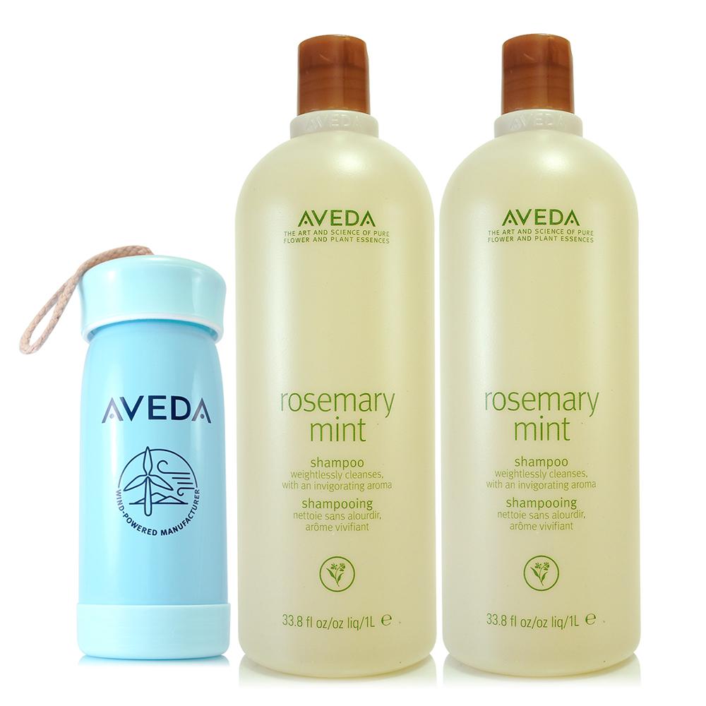 [限量組合] AVEDA 迷迭薄荷洗髮精1000ml*2贈限量地球月水瓶(顏色隨機出貨)