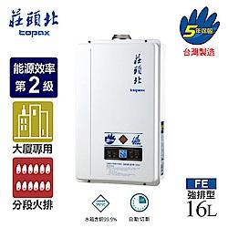 莊頭北 TOPAX 16L數位恆溫分段火排強制排氣熱水器 TH-7168FE 桶裝瓦斯