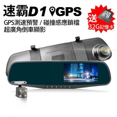 速霸 D1 高畫質1080P雙鏡測速預警行車紀錄器
