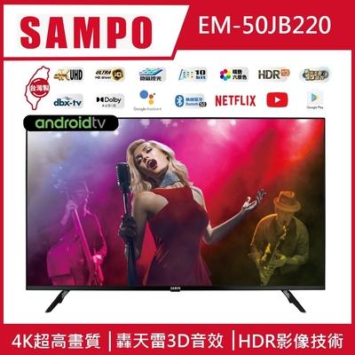 [福利機]SAMPO聲寶 50吋 UHD Smart聯網顯示器 EM-50JB220
