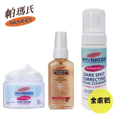 Palmers帕瑪氏 全效2W淡斑潔顏修護精華油組(全膚質)