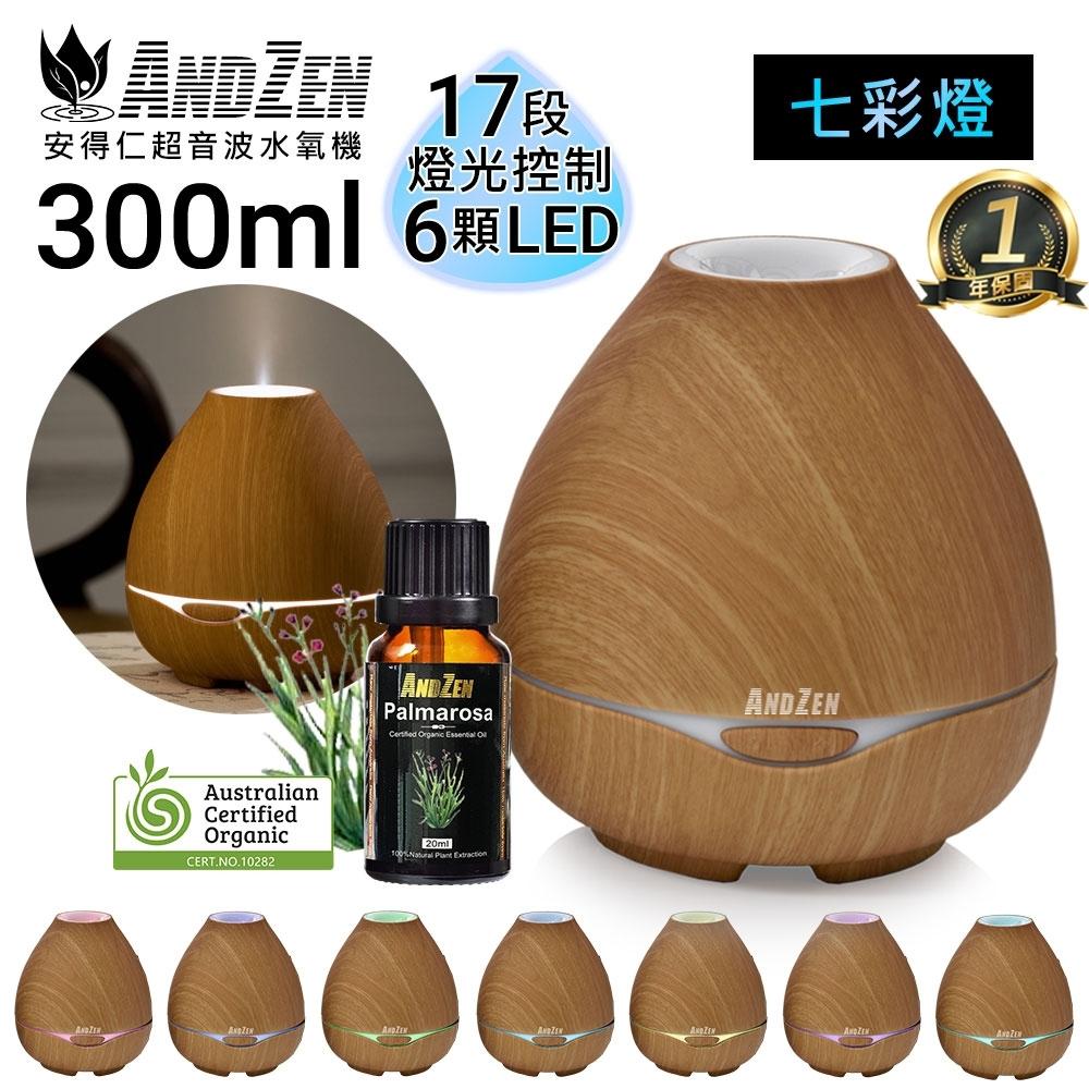 ANDZEN 歐美木紋風格燈控超音波水氧機AZ-3001淺木紋+來自澳洲ACO有機認證純精油20ml x 1瓶