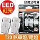 OSRAM 汽車LED燈 T20 單蕊紅光/7505DRP 12V 1.4W 公司貨(2入)煞車燈/尾燈《送 OSRAM不銹鋼杯》 product thumbnail 1
