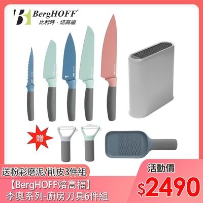 【BergHOFF焙高福】李奧系列-廚房刀具6件組(贈磨泥器+Y字削皮刀3件組)