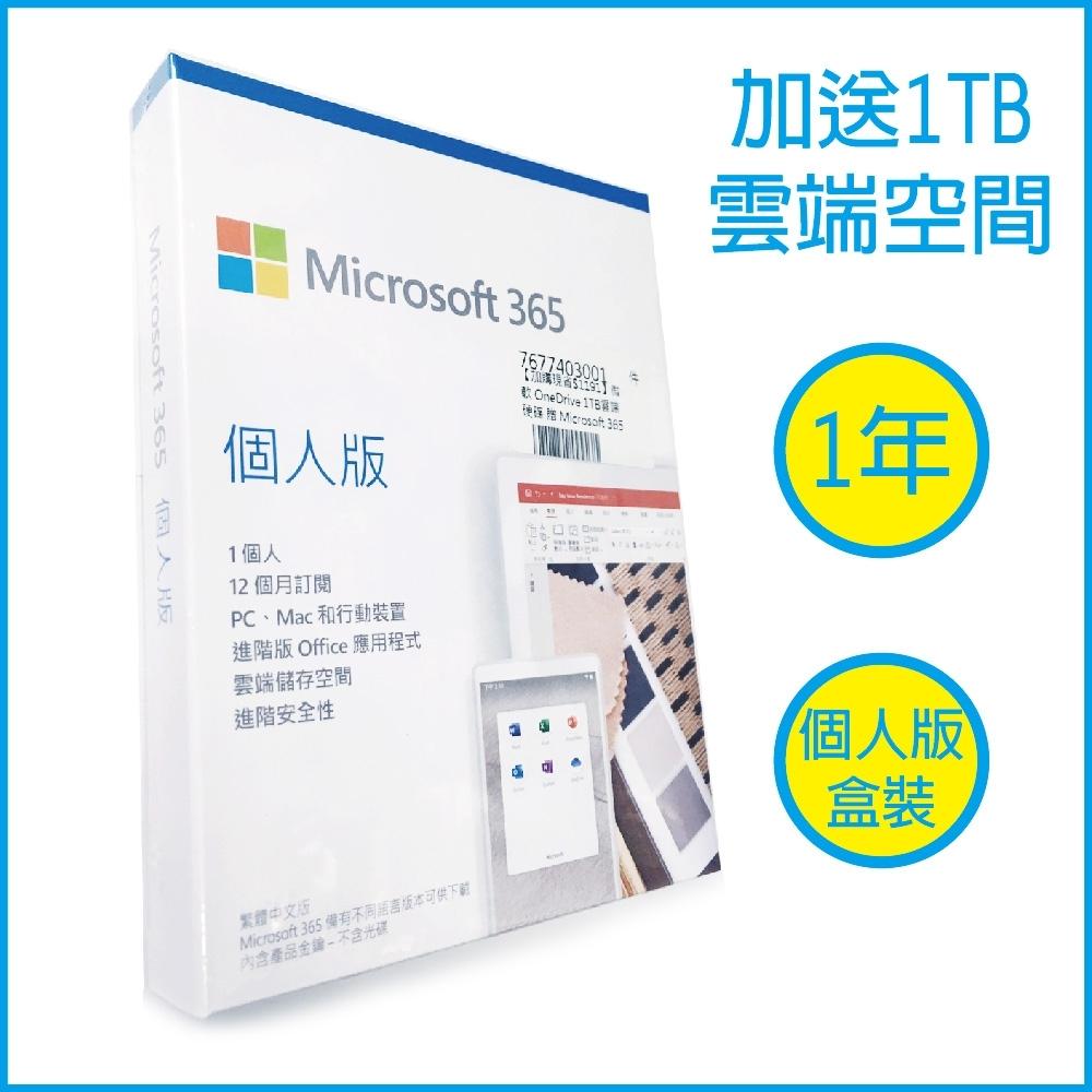 微軟 Microsoft Office 365 中文 個人版一年盒裝(不含光碟)