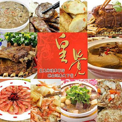 年菜預購-皇覺 十來運轉臻品10道年菜超值組合