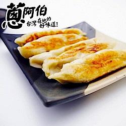 [1元加購]蔥阿伯 黃金鮮肉鍋貼(10顆)