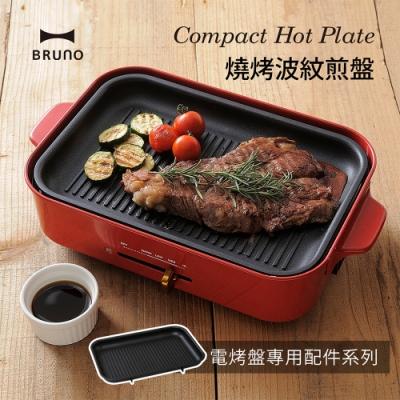 日本 BRUNO 燒烤波紋煎盤 (電烤盤專用配件)