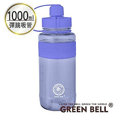 GREEN BELL綠貝棉花糖彈跳吸管太空壺1000ml (附背帶)-藤紫