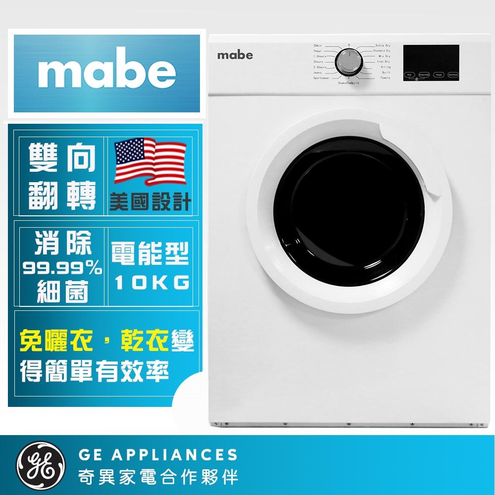 【Mabe美寶】10KG智能滾筒乾衣機-純白SMW1015NXEBB0