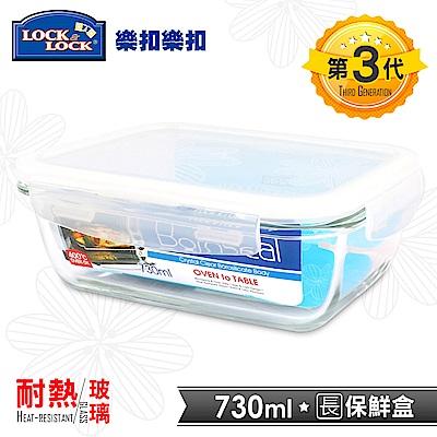 樂扣樂扣 第三代耐熱玻璃保鮮盒-長方形730ML(8H)