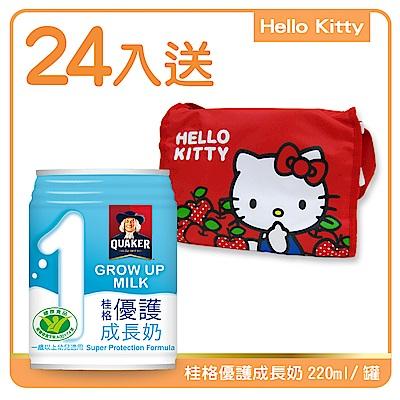 桂格 優護成長奶(220mlx24罐/箱)送HELLO KITTY媽咪包