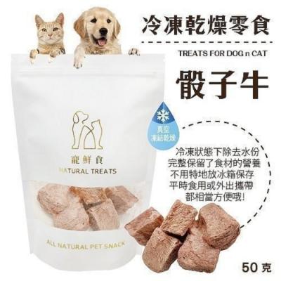 【任選五送一】寵鮮食《冷凍熟成犬貓零食-骰子牛50g》凍乾零食