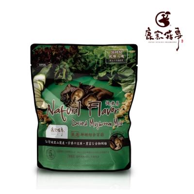 【鹿窯菇事】快煮易-鮮嫩綜合百菇 純素 食材包 (20g/袋)