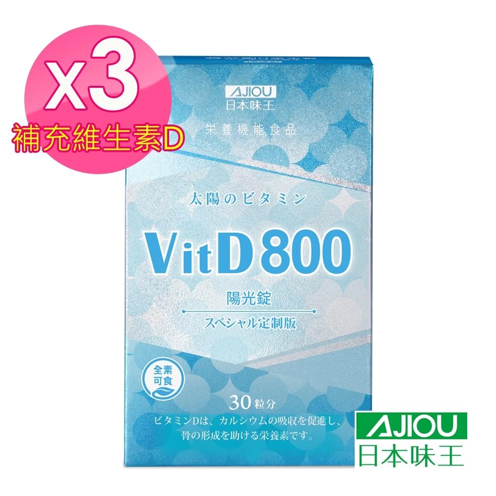 (時時樂)日本味王 維生素D陽光錠(30粒/盒)x3