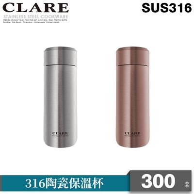【CLARE可蕾爾】316陶瓷保溫杯300CC
