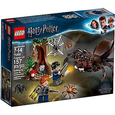 樂高LEGO 哈利波特系列 LT75950 阿辣哥的巢穴