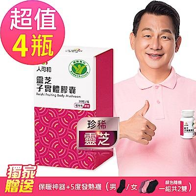【人可和】雙健字號雙功效靈芝x4瓶(30粒/瓶)-再送+5度發熱襪(男女襪一組共2入)