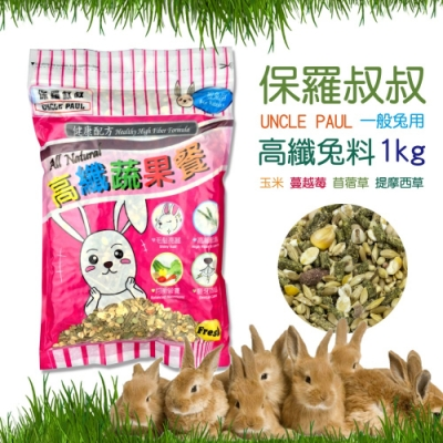 [5包組] MATCH 保羅叔叔 兔料 高纖蔬果餐 1KG 兔飼料 水果磨牙 蔬菜營養