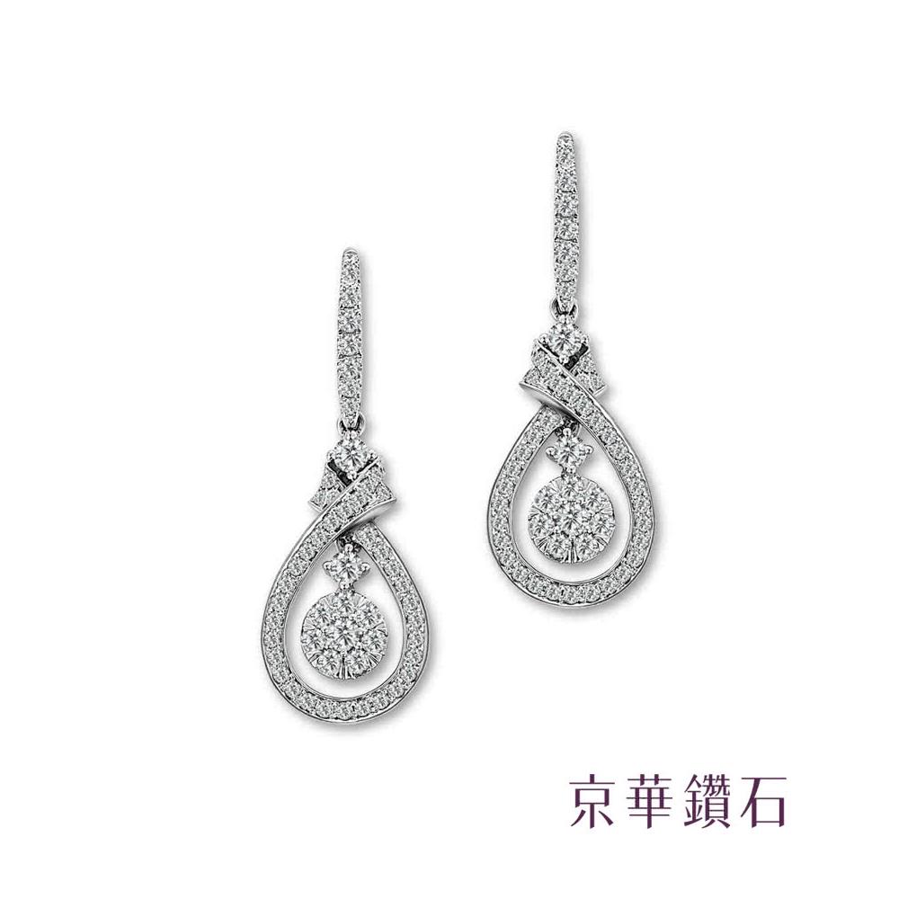 京華鑽石  華麗年代 18K白金 鑽石耳環